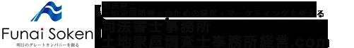 司法書士・土地家屋調査士事務所経営.com