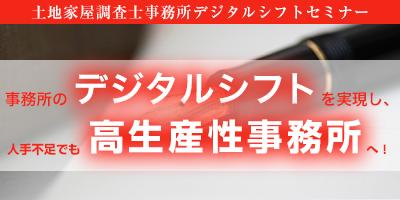 【webセミナー】土地家屋調査士事務所デジタルシフトセミナー
