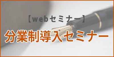 【webセミナー】分業制導入セミナー