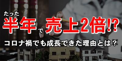 土地家屋調査士事務所向け業績アップセミナー2021