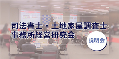 司法書士・土地家屋調査士事務所経営研究会 説明会