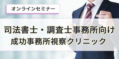 司法書士・調査士事務所向け 成功事務所視察クリニック