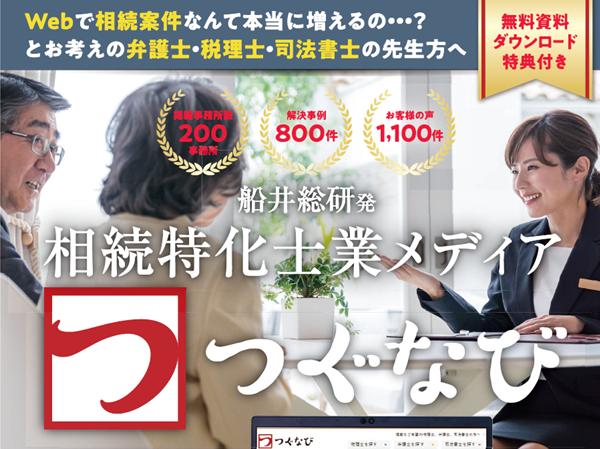 ◤つぐなび成功事務所インタビュー◢ 司法書士あいち司法&相続 今井裕司先生