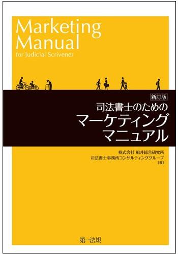 新訂版 司法書士のためのマーケティングマニュアル