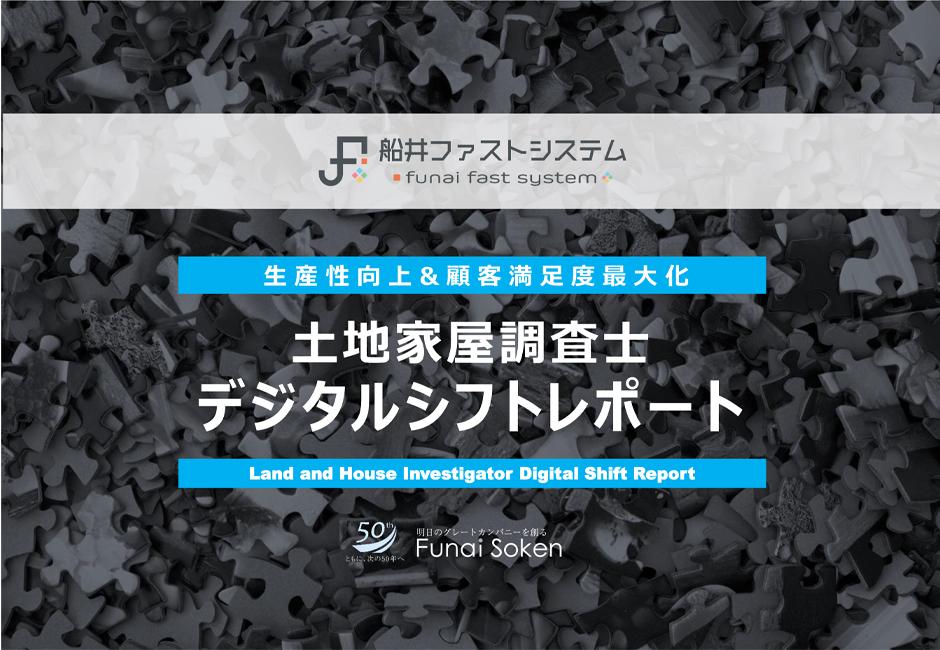 【2020最新】デジタルシフトレポート