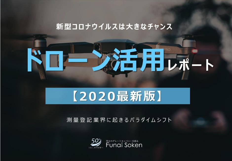 【2020最新】ドローン活用レポート