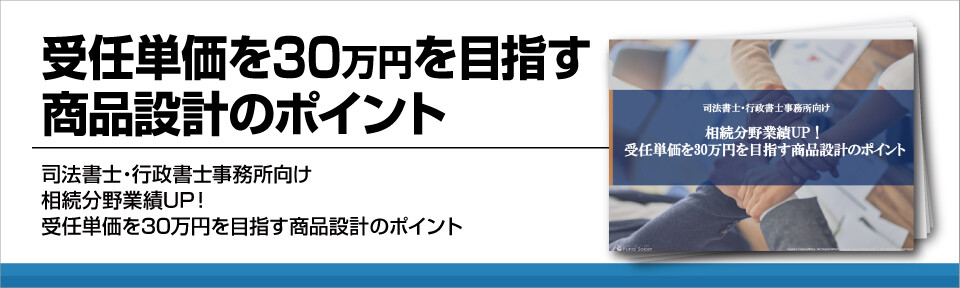 【無料レポート】受任単価30万円!商品設計のポイントとは
