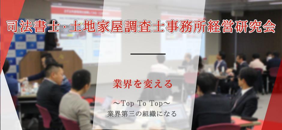 【開催レポート】司法書士・土地家屋調査士事務所経営研究会6月例会