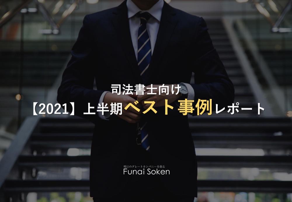 司法書士向け【2021】上半期ベスト事例レポート